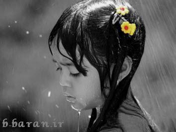 بارانی...